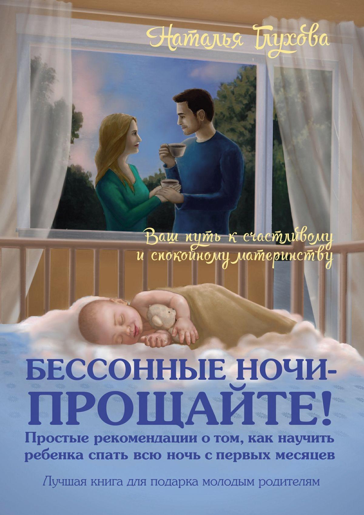 Наталья Глухова Бессонные ночи – прощайте!