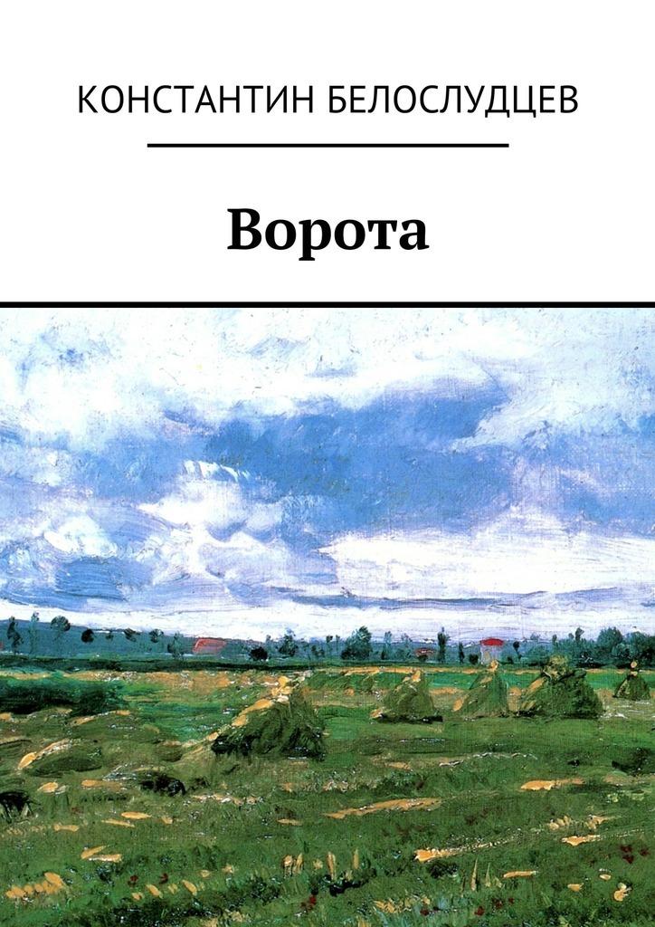Константин Белослудцев Ворота
