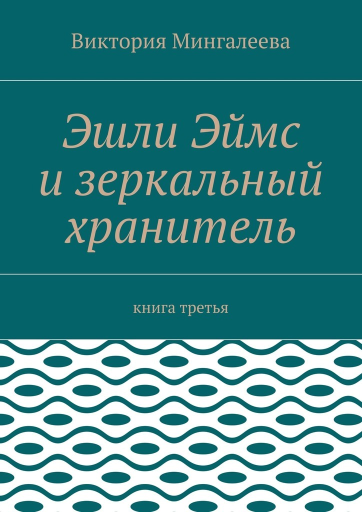 Виктория Мингалеева Эшли Эймс изеркальный хранитель. Книга третья