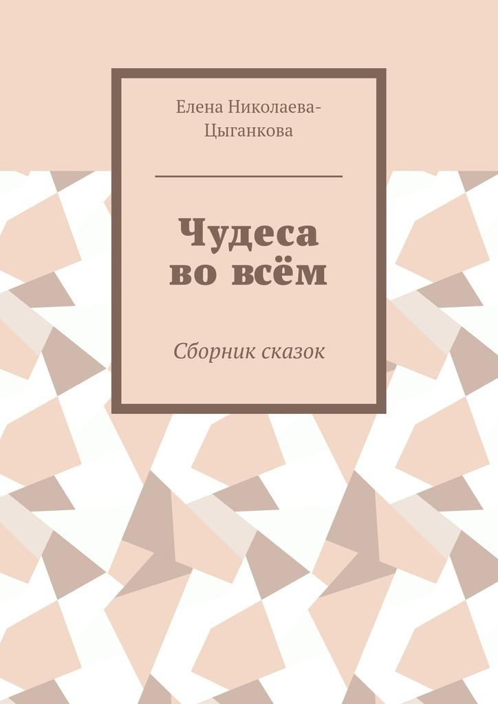 цены на Елена Николаева-Цыганкова Чудеса вовсём. Сборник сказок  в интернет-магазинах