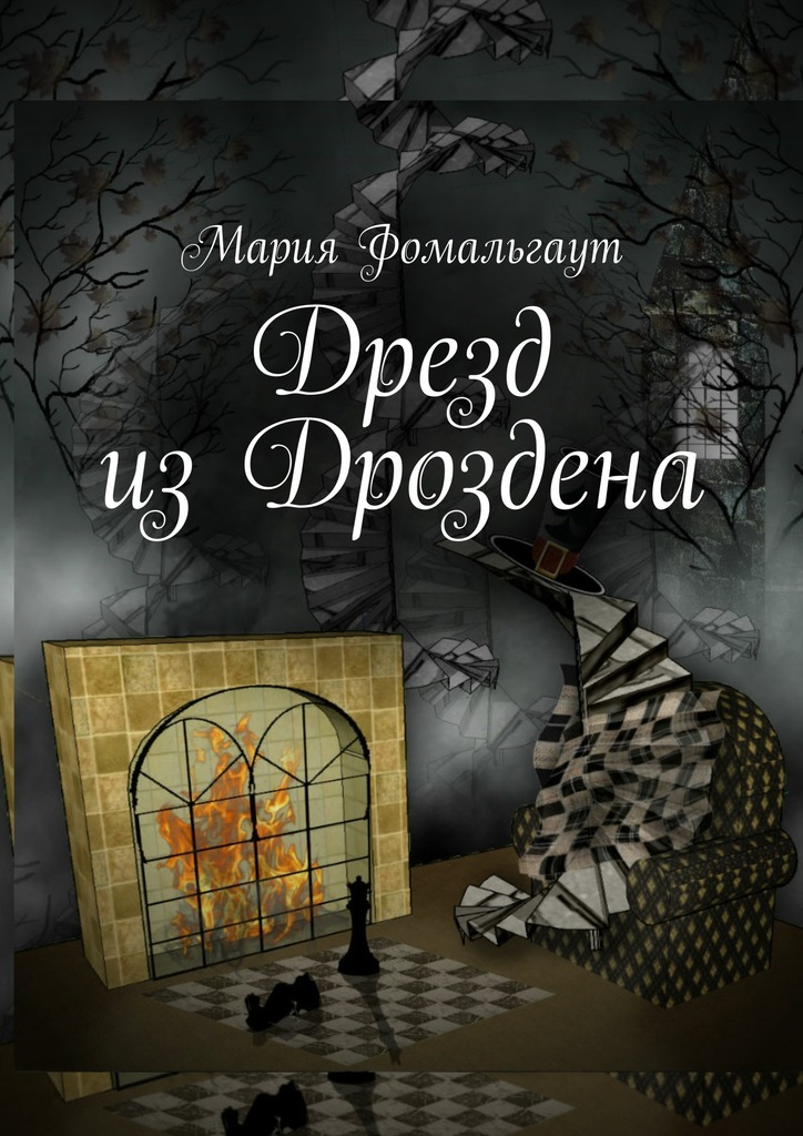 Мария Фомальгаут Дрезд изДроздена мария фомальгаут выключатель тьмы