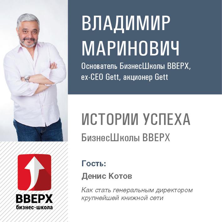 Владимир Маринович Денис Котов. Как стать генеральным директором крупнейшей книжной сети