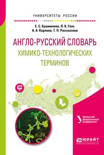 Екатерина Сергеевна Бушмелева Англо-русский словарь химико-технологических терминов