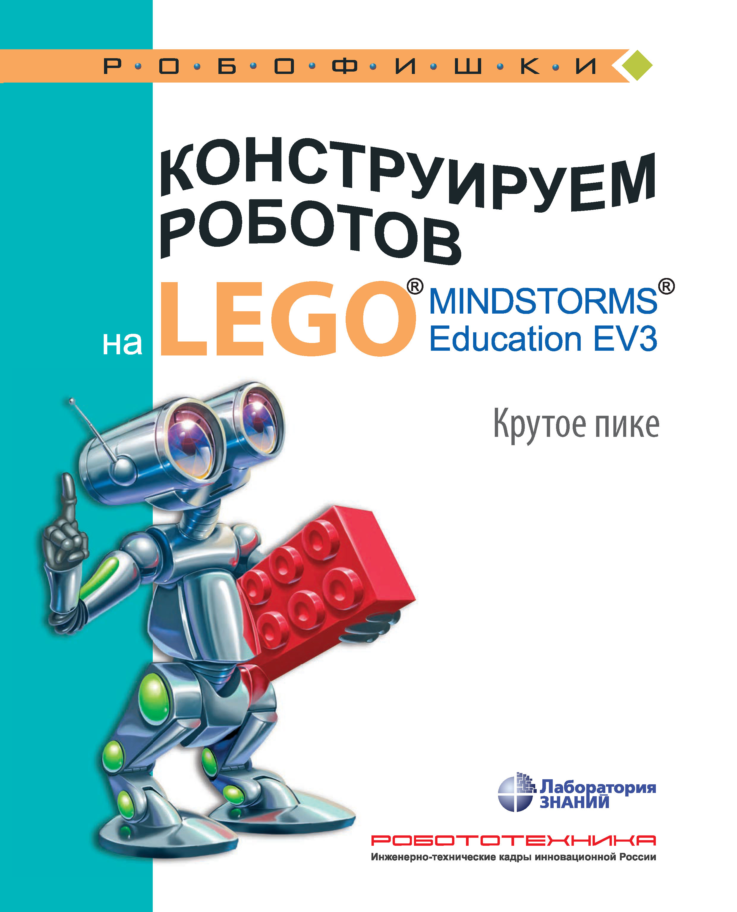 Фото - В. В. Тарапата Конструируем роботов на LEGO MINDSTORMS Education EV3. Крутое пике тарапата в конструируем роботов на lego education ev3 ханойская башня илл шкерин мробофишки тарапата