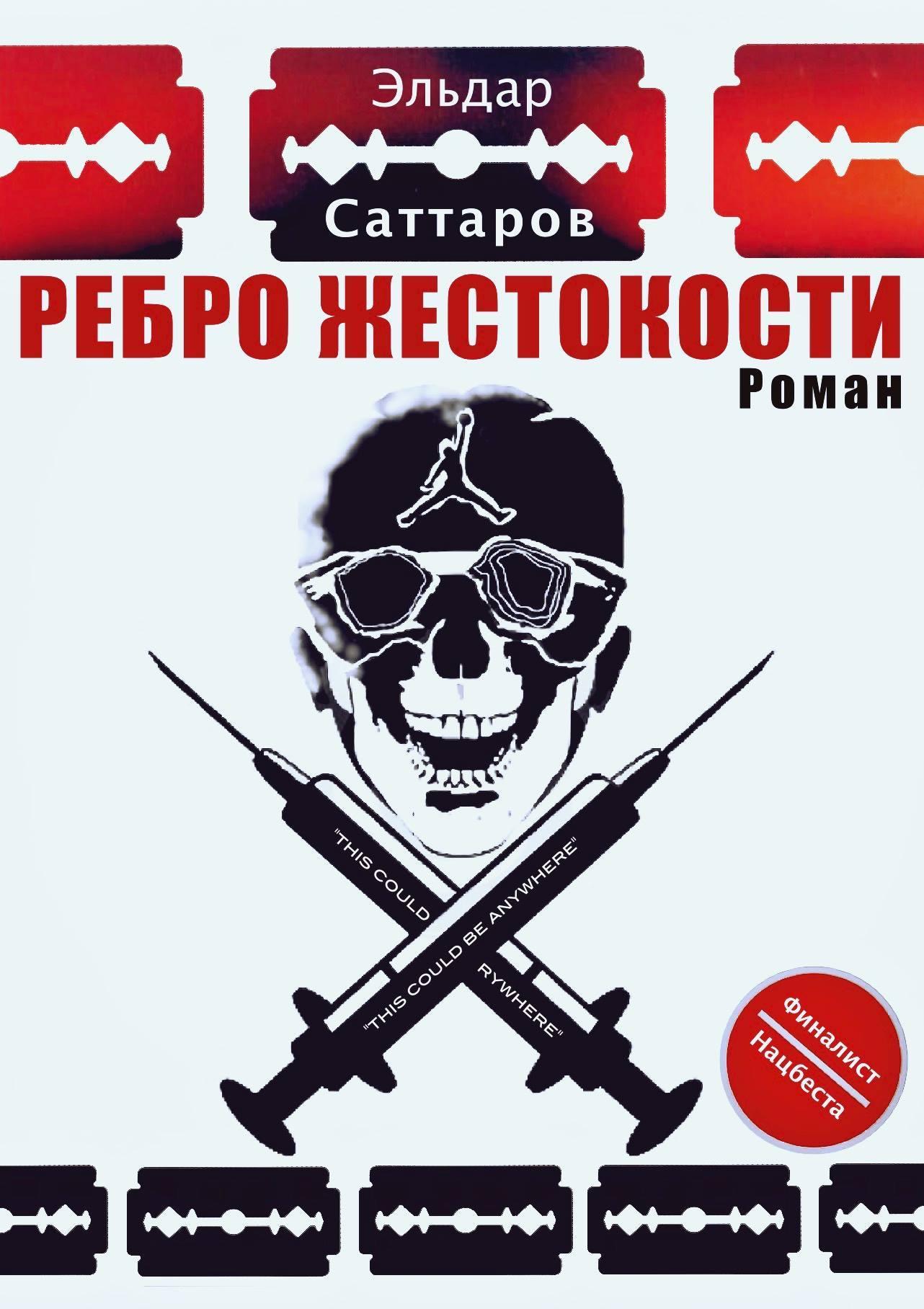 Эльдар Саттаров Ребpо жестокости