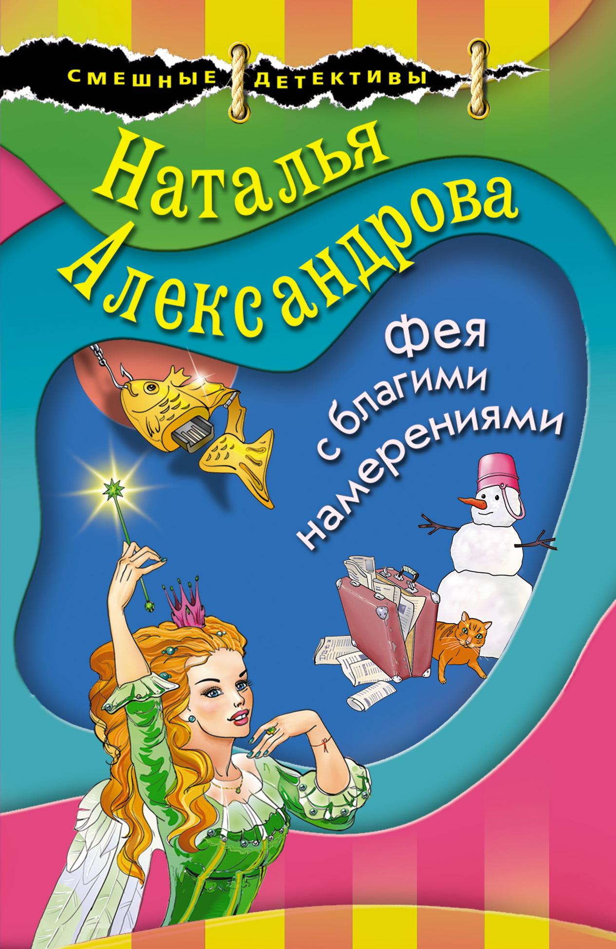Наталья Александрова Фея с благими намерениями все цены