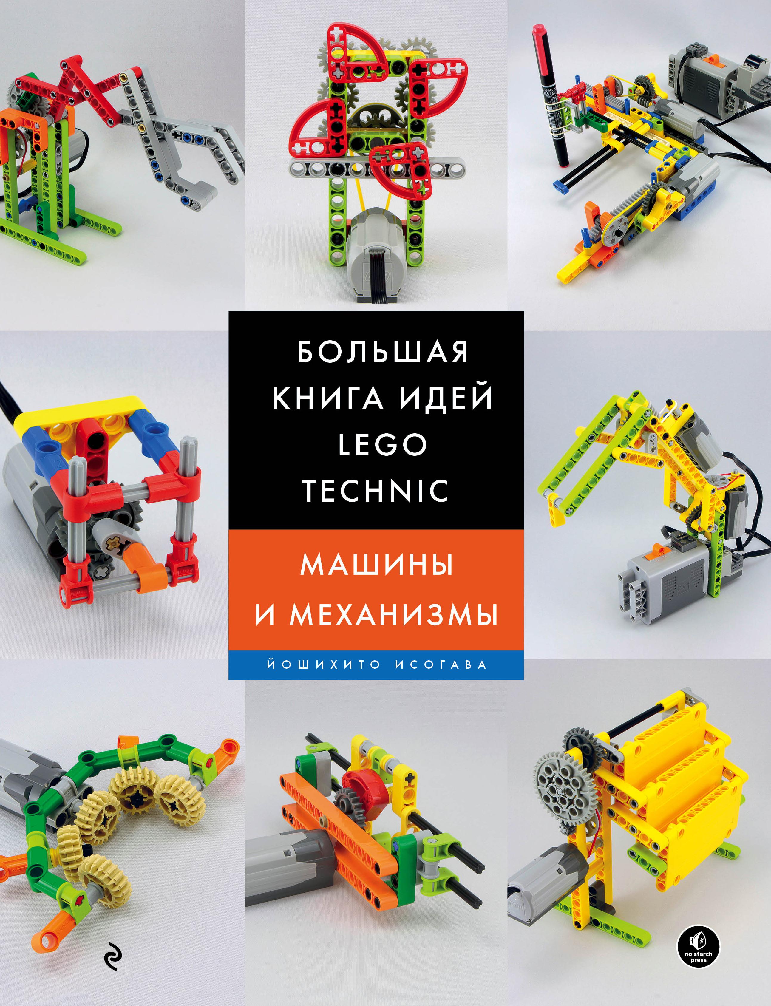 Йошихито Исогава Большая книга идей LEGO Technic. Машины и механизмы манипуляторы