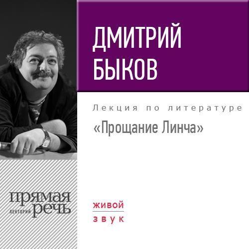 Дмитрий Быков Лекция «Прощание Линча» лоренс лимер суд линча