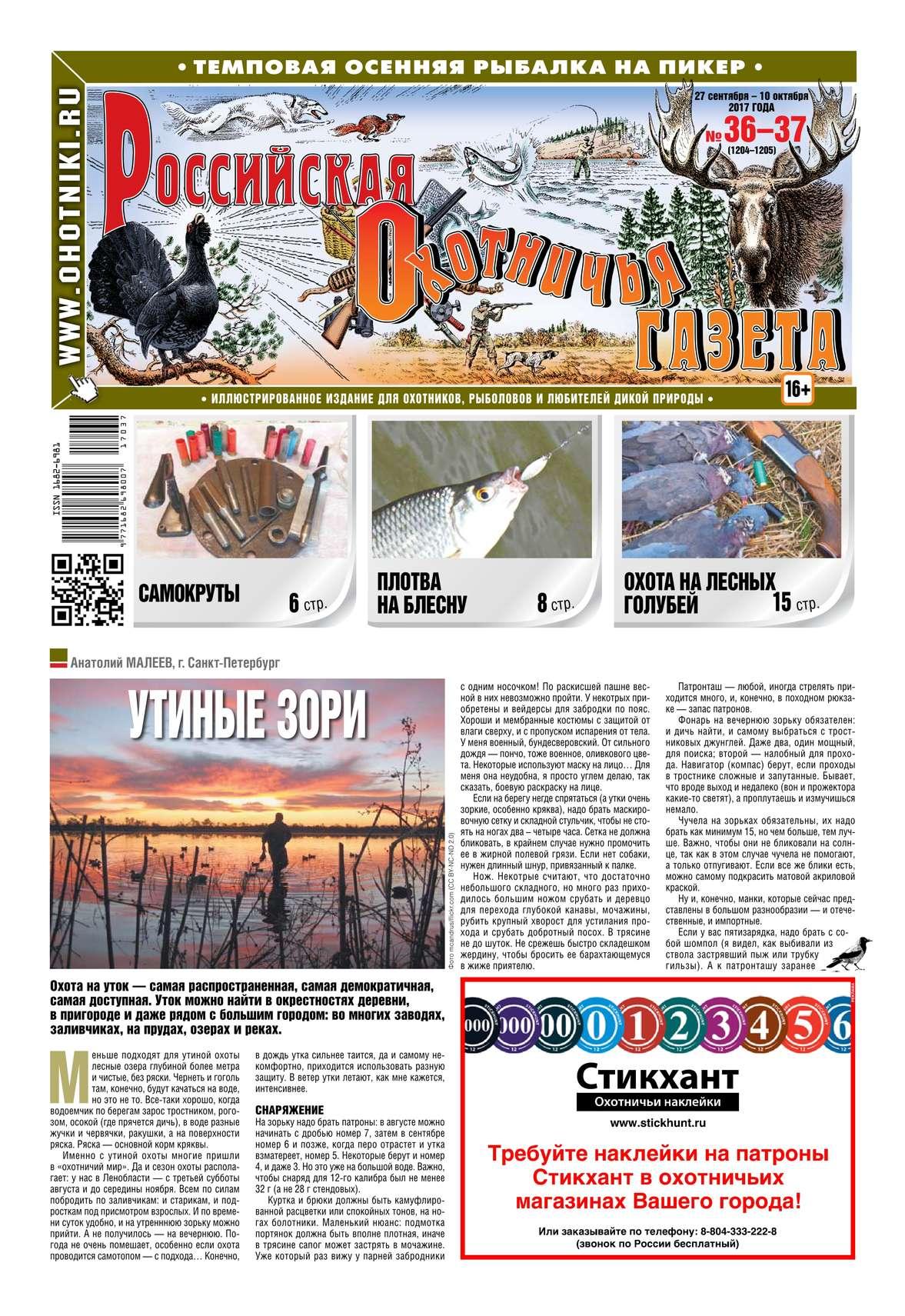 Редакция газеты Российская Охотничья Газета Российская Охотничья Газета 36-27-2017 цены