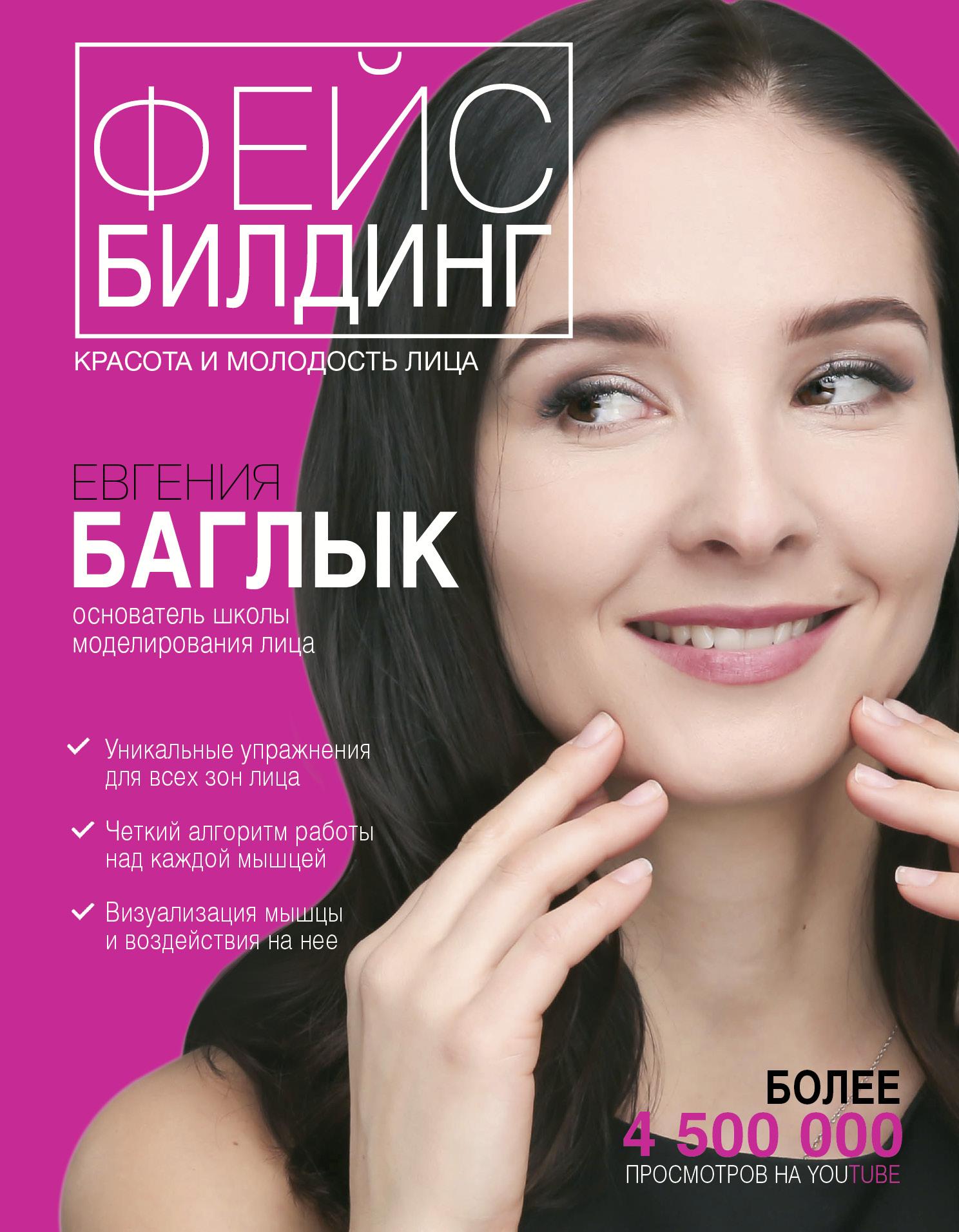 Евгения Баглык Фейсбилдинг: красота и молодость лица убрать морщины с лица