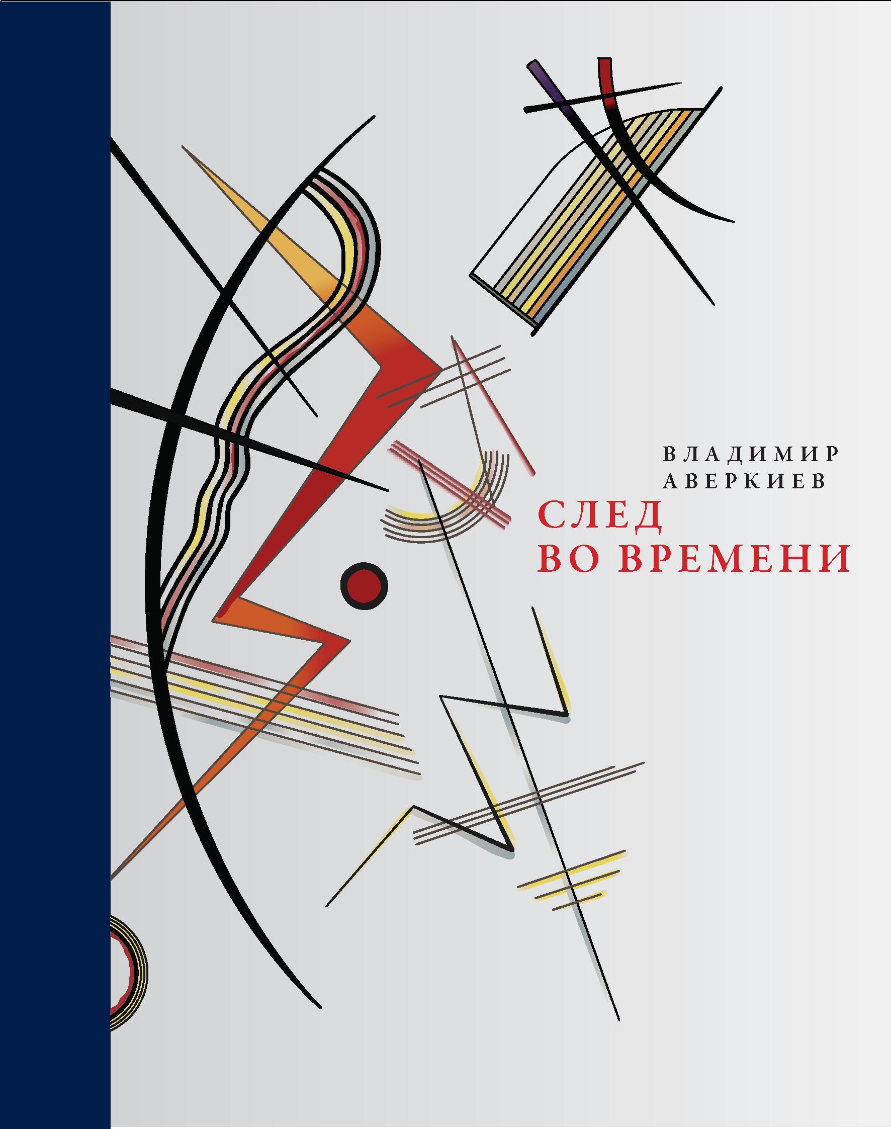 Владимир Аверкиев След во времени (сборник) владимир неволин квантовая физика и нанотехнологии