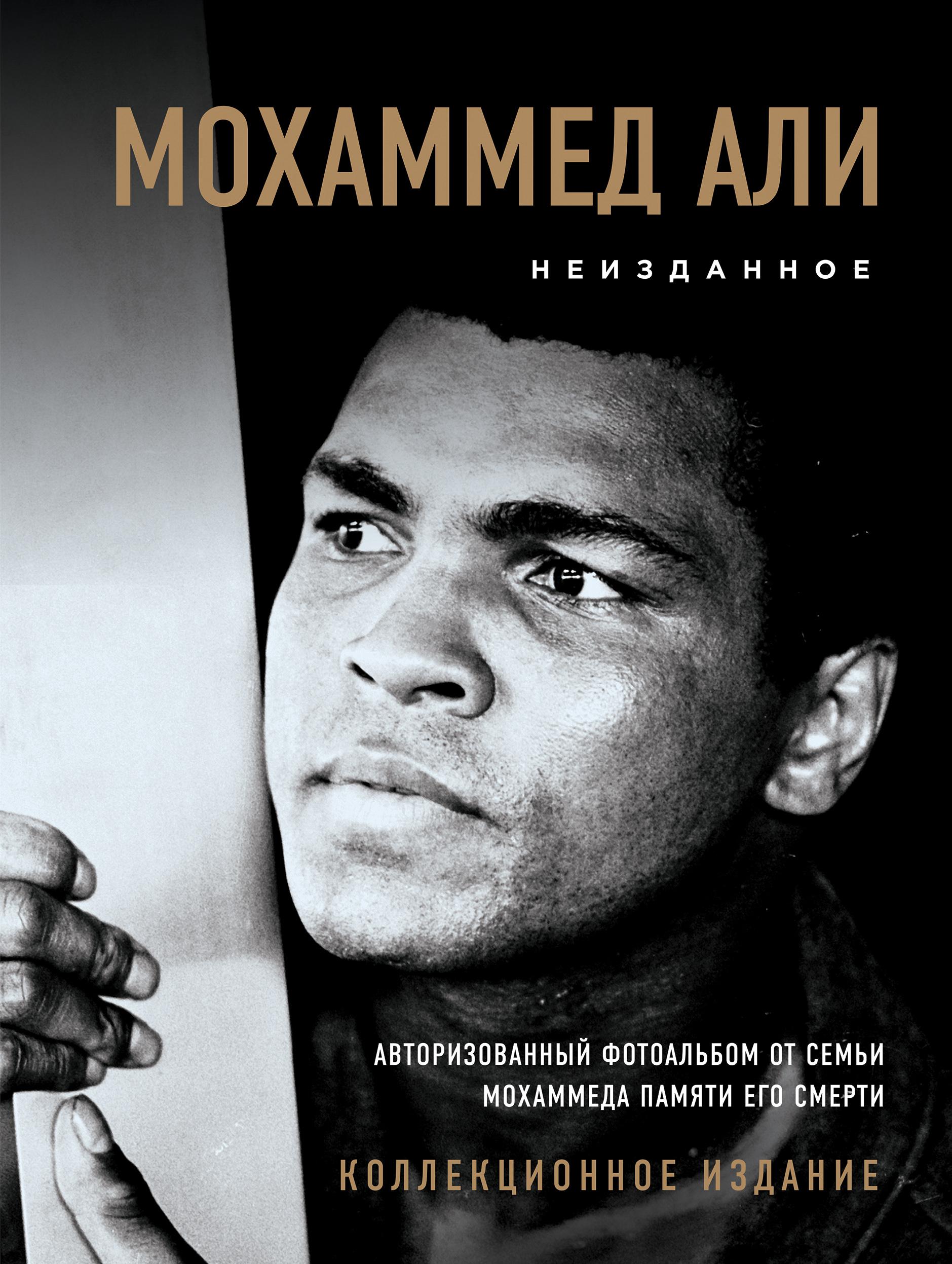 Мохаммед Али Мохаммед Али. Неизданное. Авторизованный фотоальбом от семьи Мохаммеда памяти его смерти