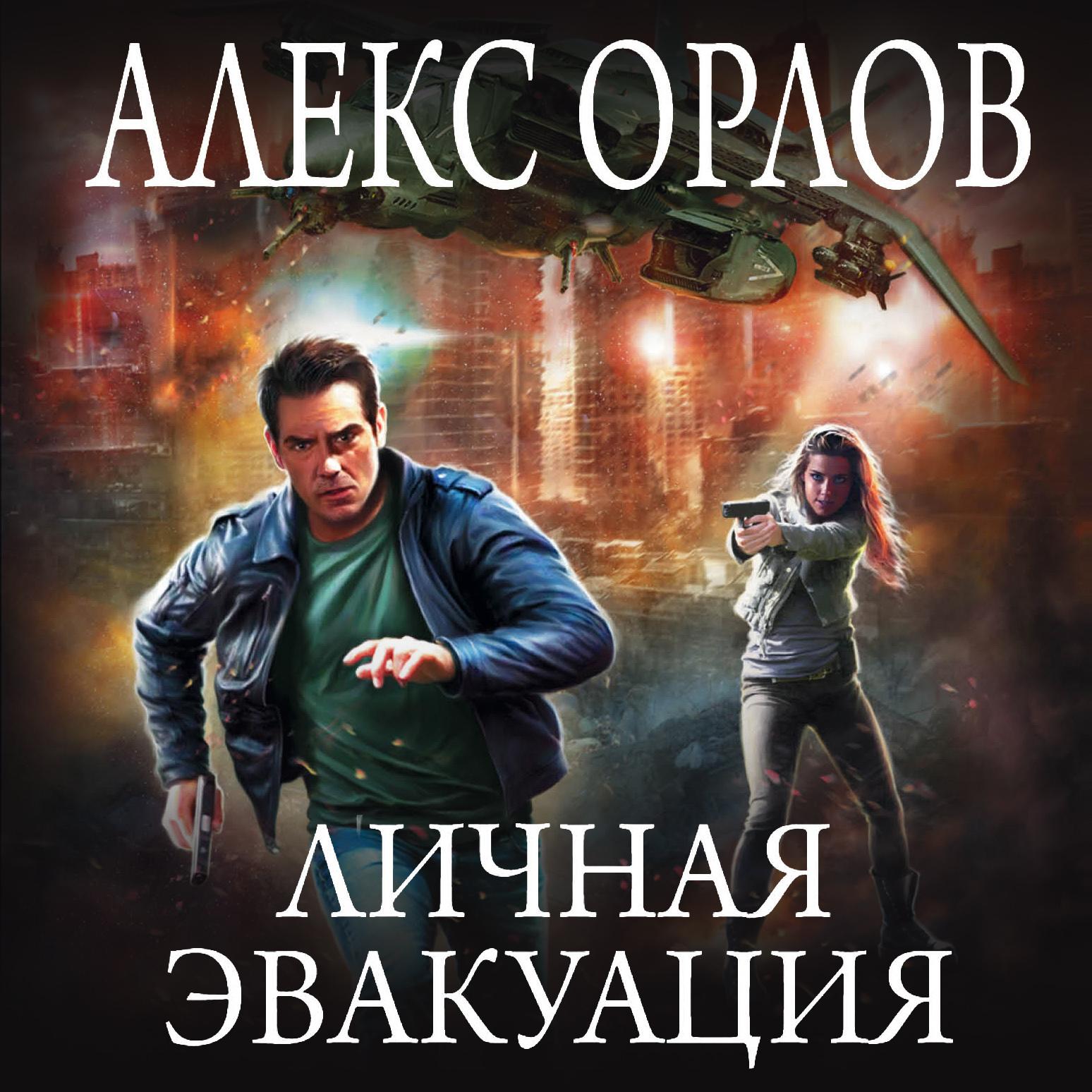 Алекс Орлов Личная эвакуация