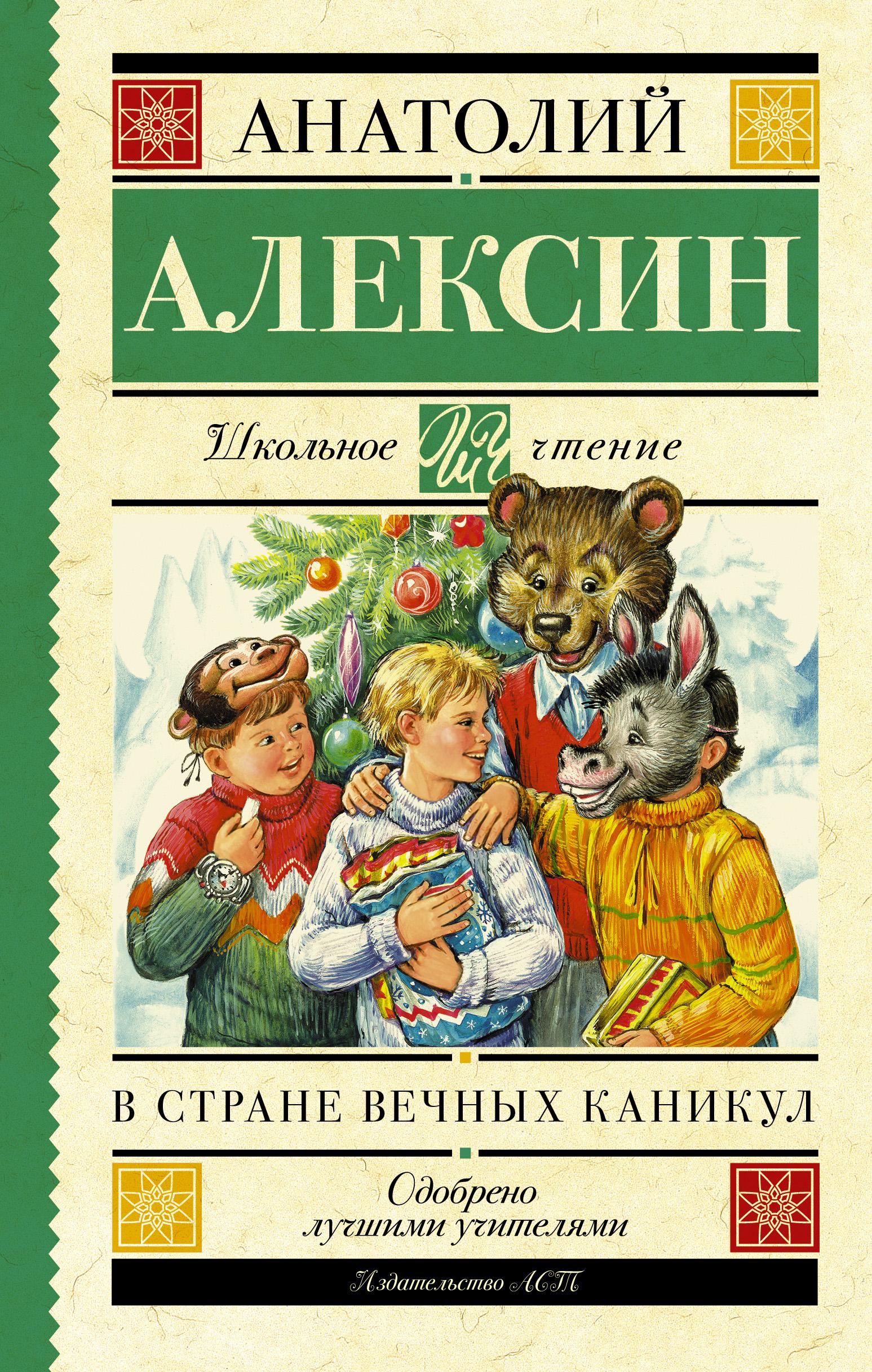 Анатолий Алексин В стране вечных каникул. Мой брат играет на кларнете. Коля пишет Оле, Оля пишет Коле (сборник) цена 2017