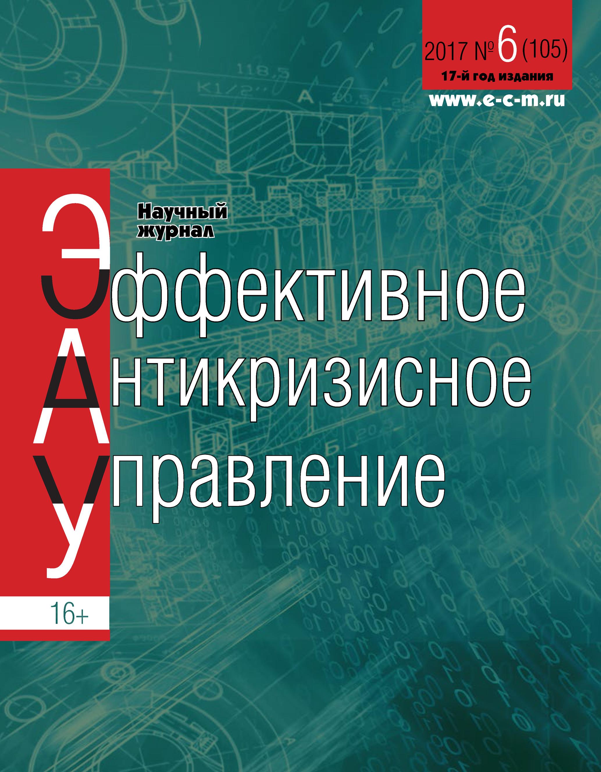 Отсутствует Эффективное антикризисное управление № 6 (105) 2017