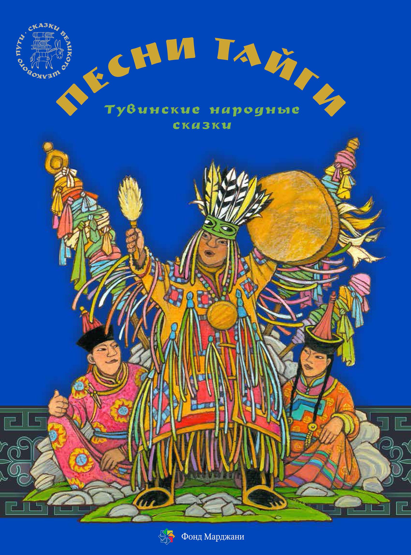Отсутствует Песни тайги. Тувинские народные сказки солошенко д ред удивительные звери isbn 9785222195864