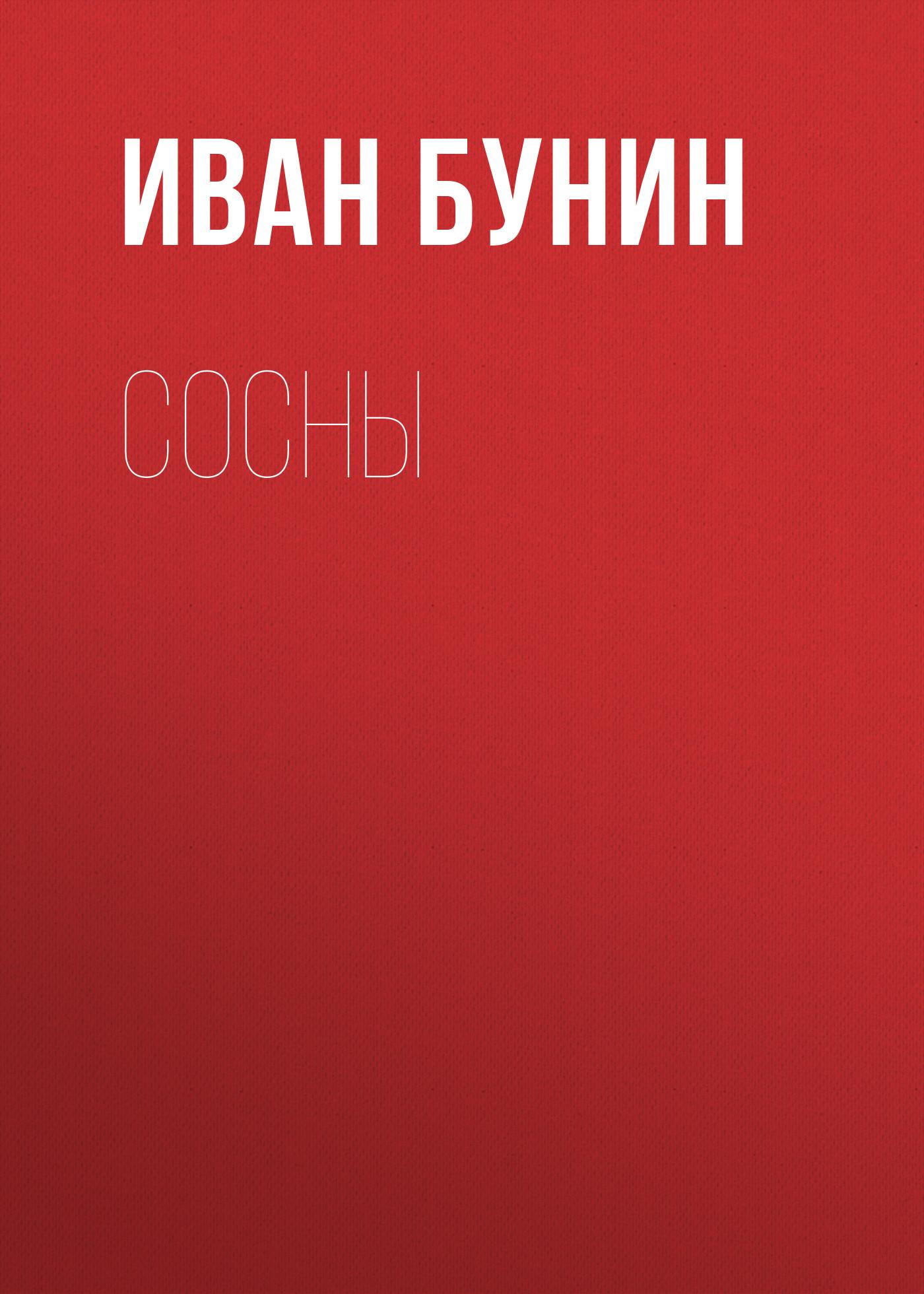 цена на Иван Бунин Сосны