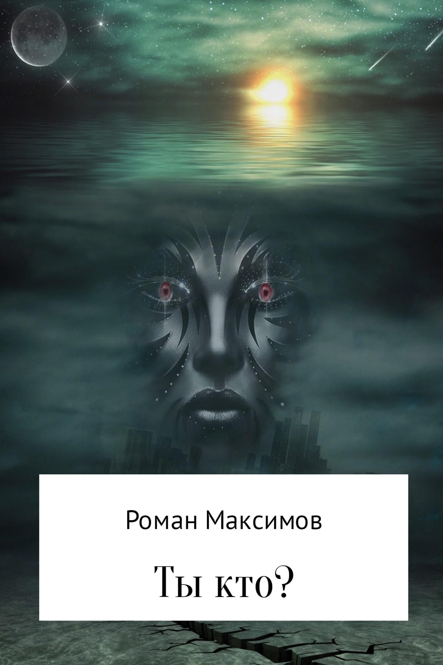 Роман Романович Максимов Ты кто?