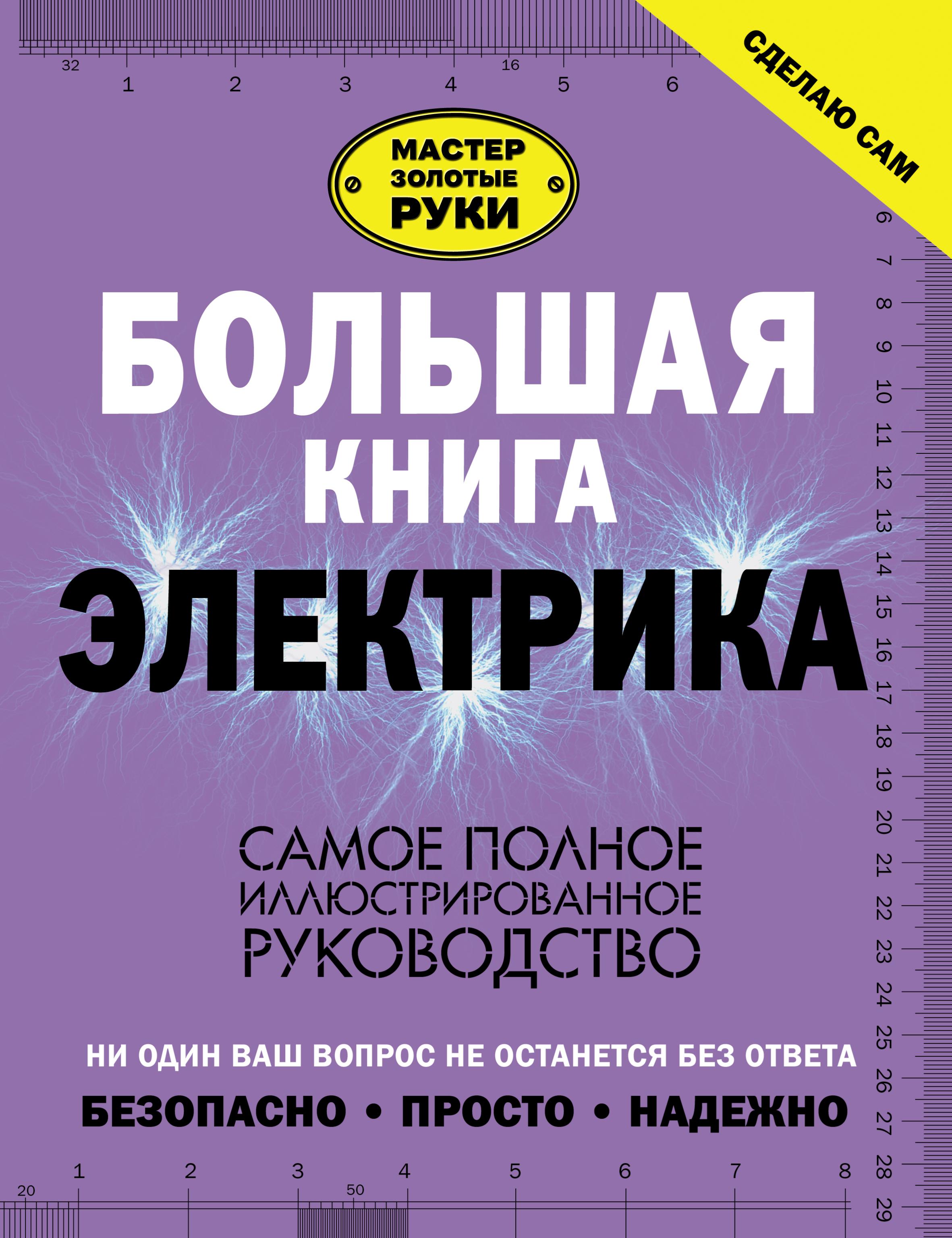 лучшая цена В. М. Жабцев Большая книга электрика. Самое полное иллюстрированное руководство