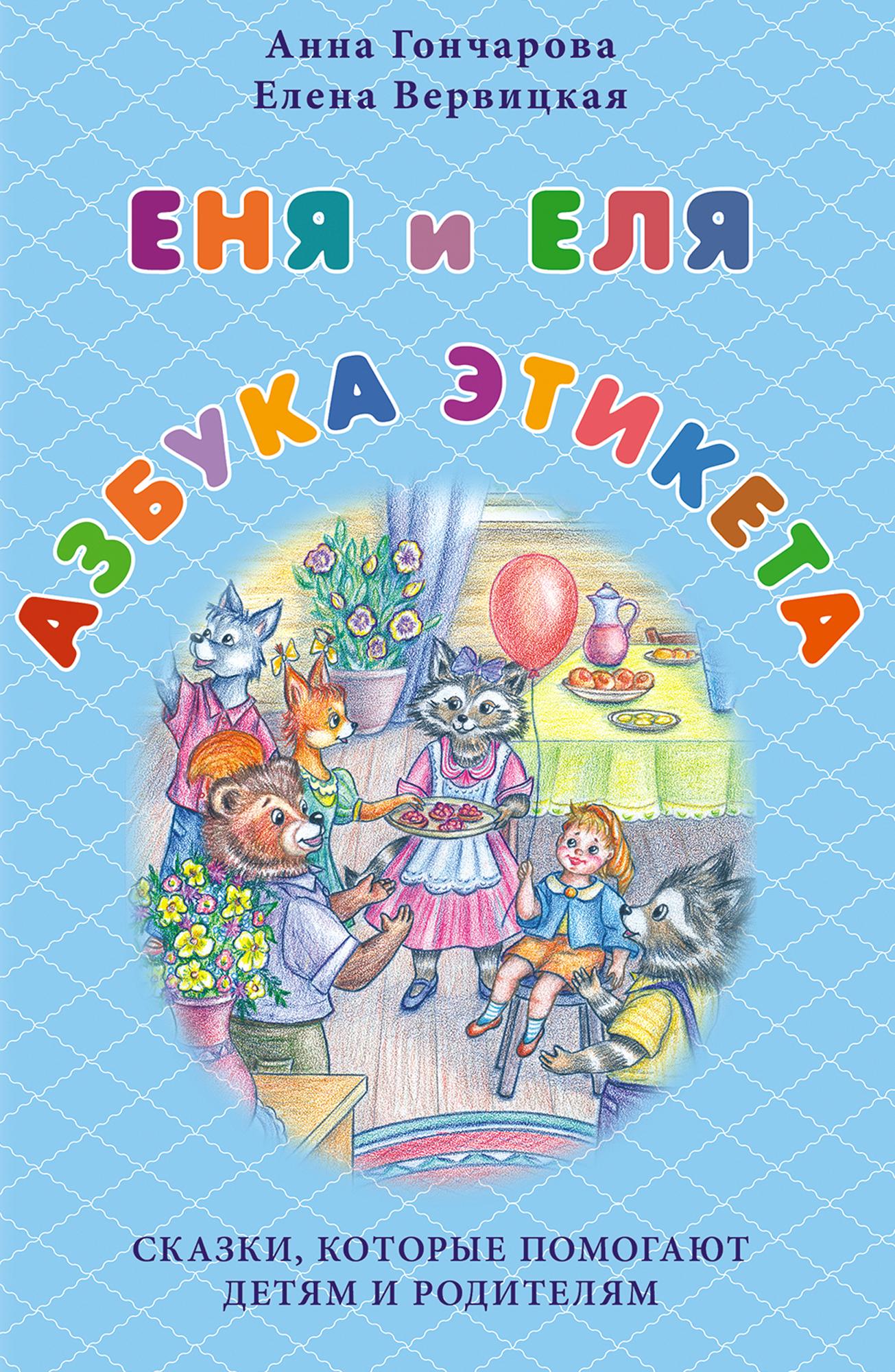 Анна Гончарова Еня и Еля. Азбука этикета