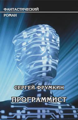 Сергей Фрумкин «Программист»