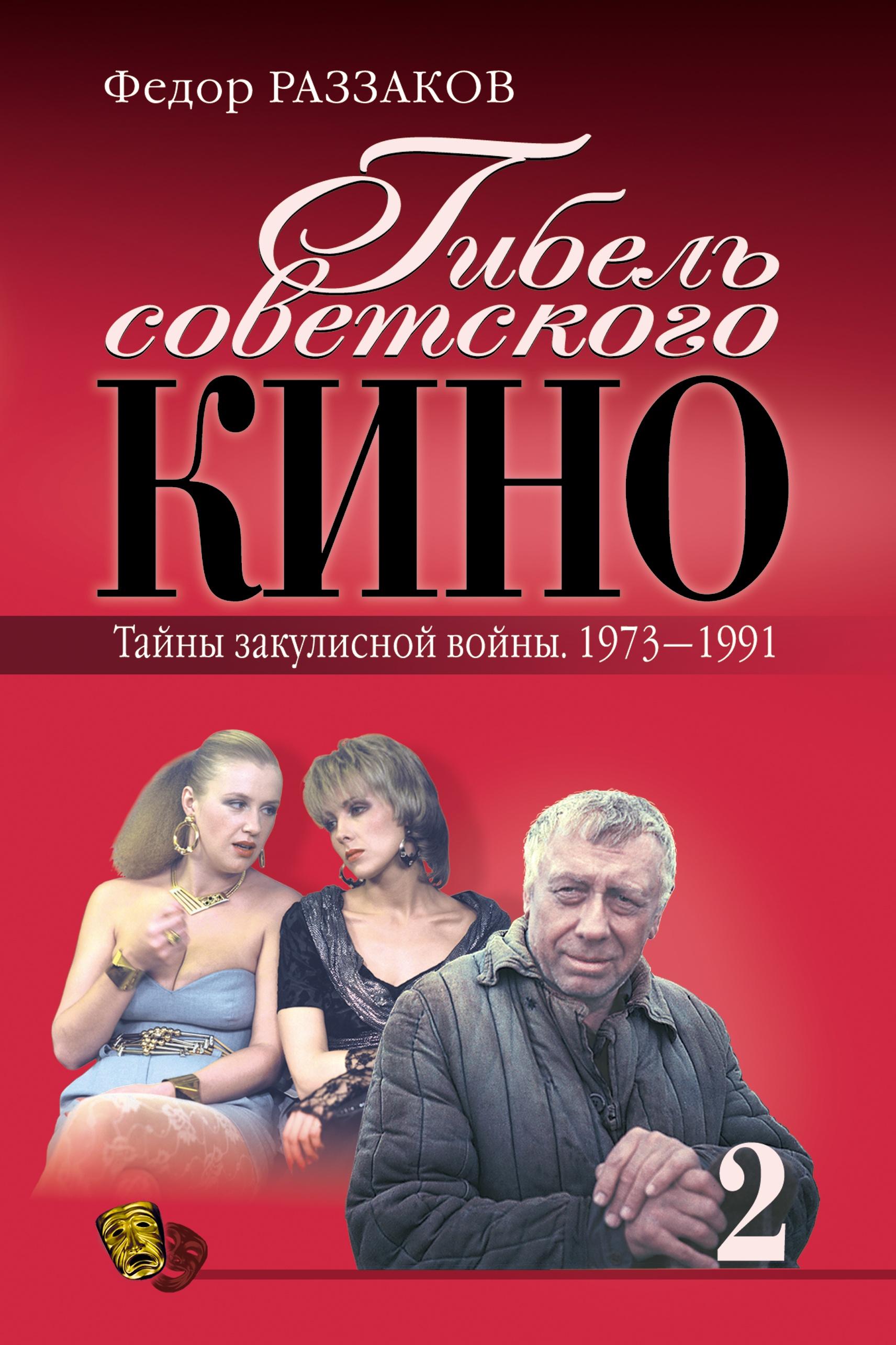 Федор Раззаков Гибель советского кино. Тайна закулисной войны. 1973-1991