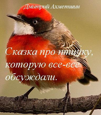 Дмитрий Ахметшин Сказка про птичку, которую все-все обсуждали дмитрий кабалевский про трех китов и про многое другое