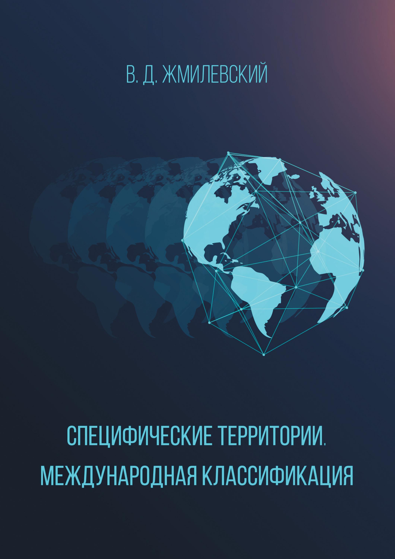 Владислав Жмилевский Специфические территории. Международная классификация владислав жмилевский специфические территории международная классификация