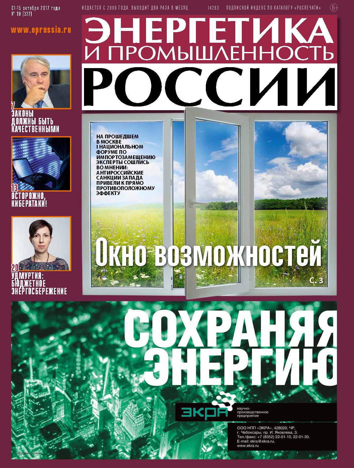 Отсутствует Энергетика и промышленность России №19 2017