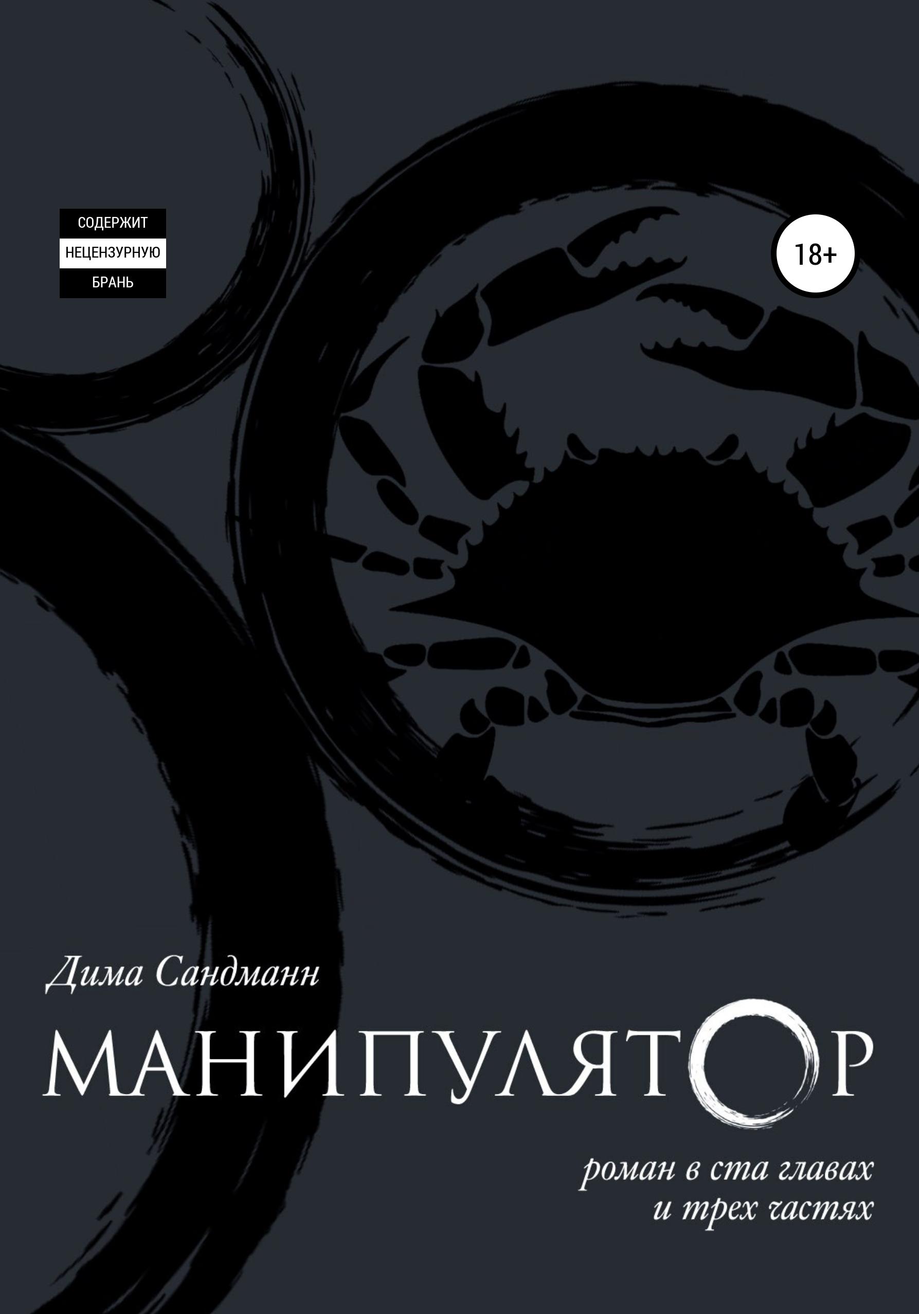 Дима Сандманн Манипулятор. Глава 045 дима сандманн манипулятор глава 045