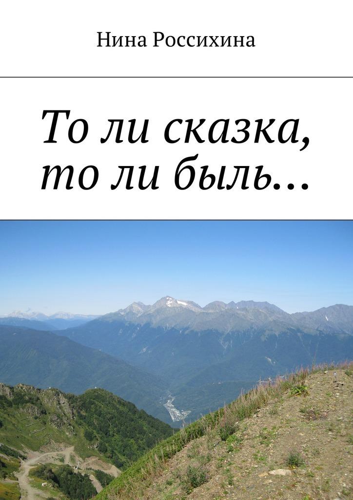 Нина Алексеевна Россихина То ли сказка, то ли быль…