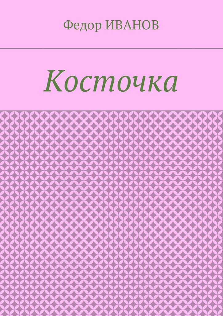 Федор Иванов Косточка федор иванов кленовый листок