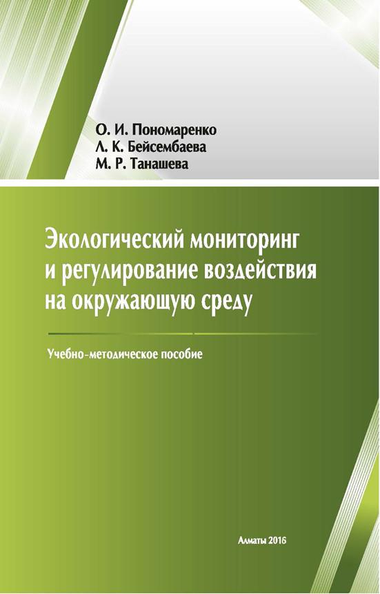 Маруан Танашева Экологический мониторинг и регулирование воздействия на окружающую среду стурман в оценка воздействия на окружающую среду учебное пособие