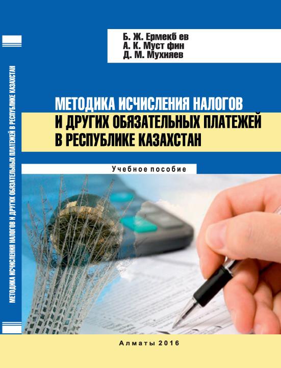 фото обложки издания Методика исчисления налогов и других обязательных платежей в Республике Казахстан