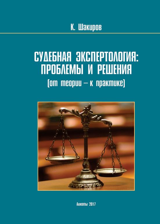 цена Каримжан Шaкиров Судебнaя экспертология: проблемы и решения (от теории – к прaктике)