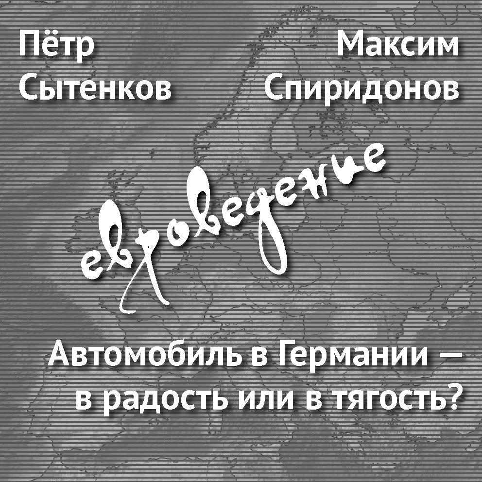 Максим Спиридонов Автомобиль вГермании– врадость или втягость?