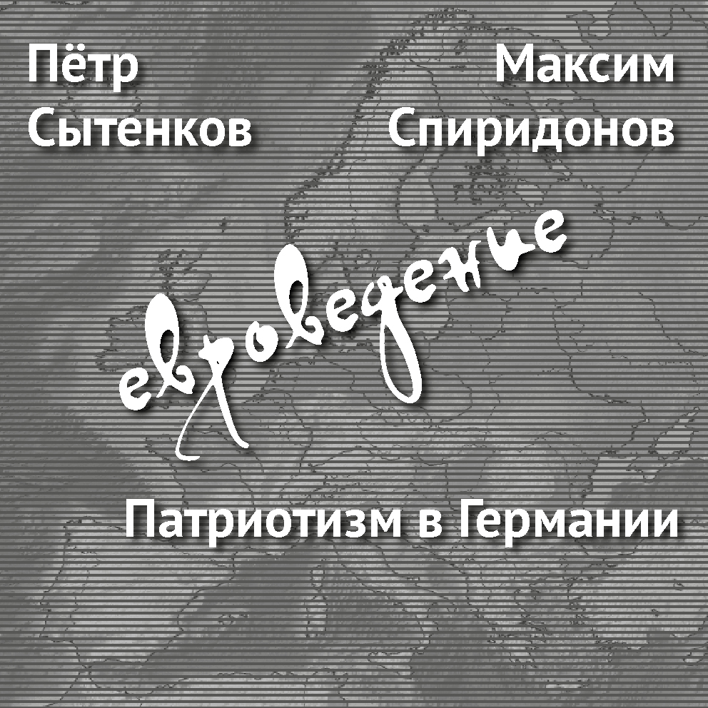Максим Спиридонов Патриотизм вГермании сколько стоит авиабилет до германии
