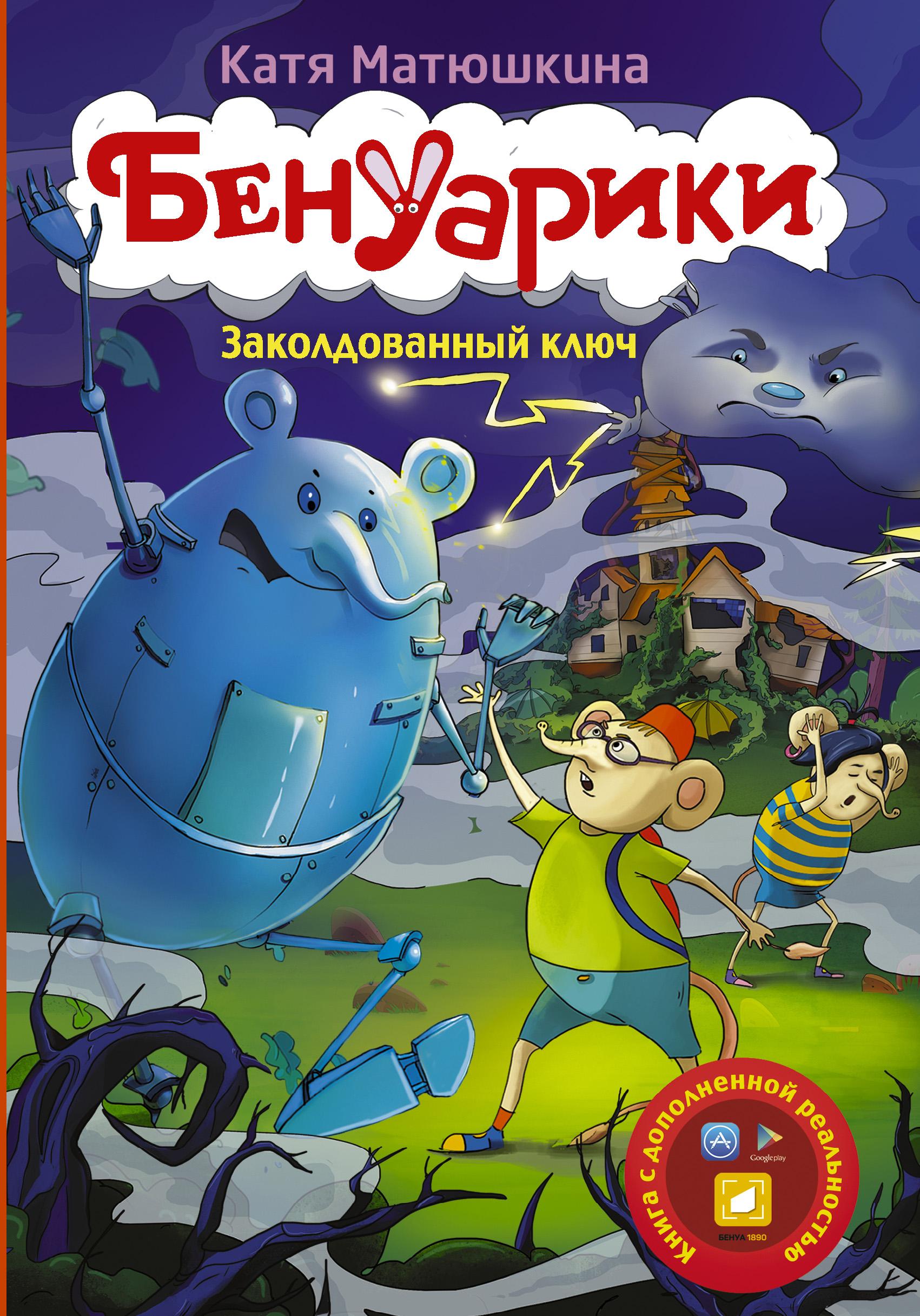 Катя Матюшкина Бенуарики. Заколдованный ключ катя матюшкина бенуарики заколдованный ключ