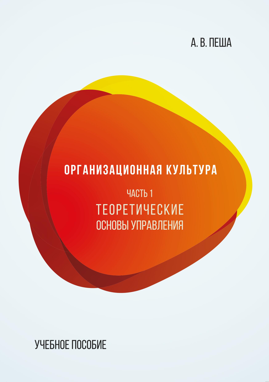 А. В. Пеша Организационная культура. Часть 1. Теоретические основы управления цены онлайн