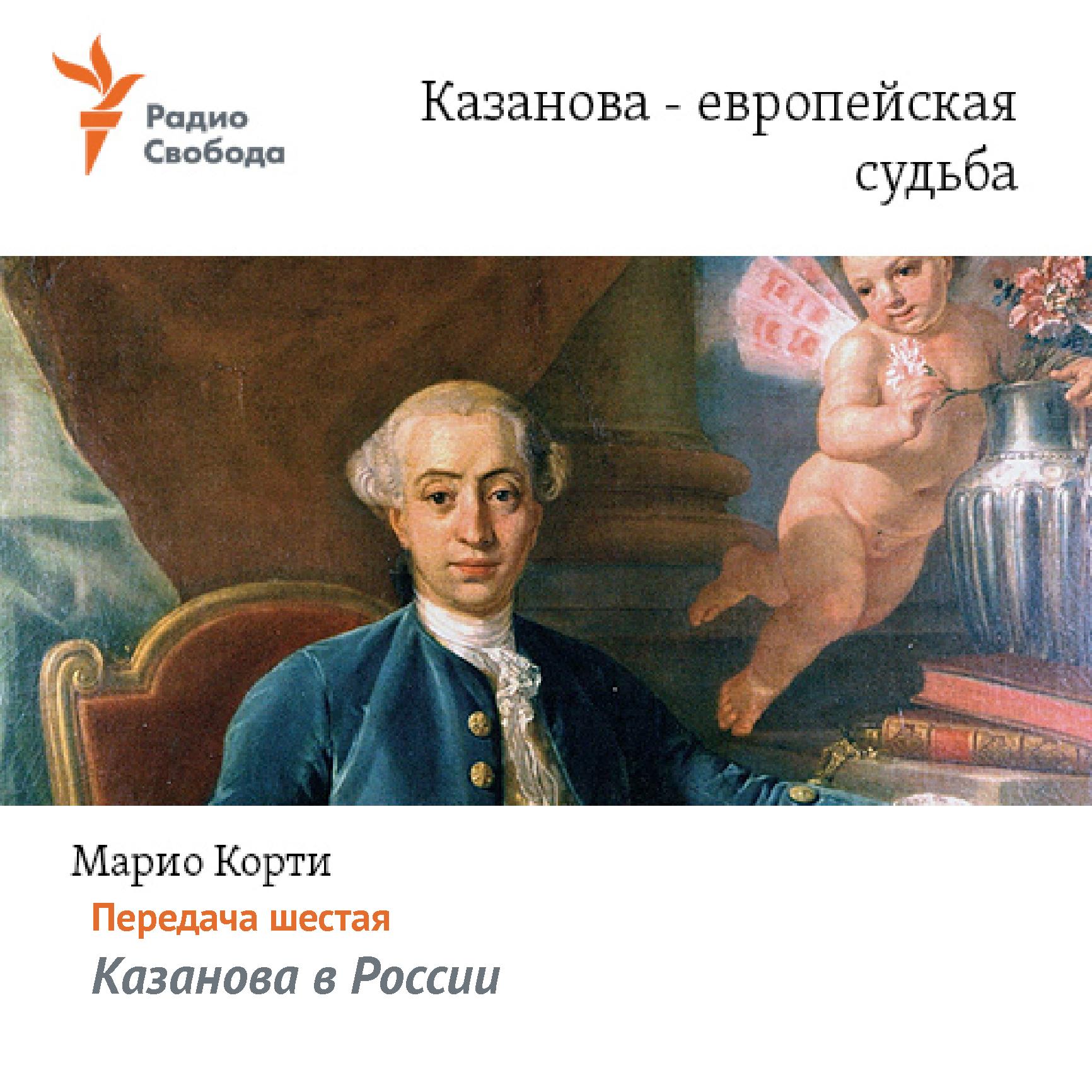 Марио Корти Казанова – европейская судьба. Передача шестая – «Казанова в России» цена