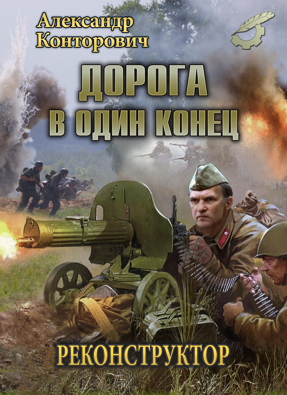 Александр Конторович Дорога в один конец