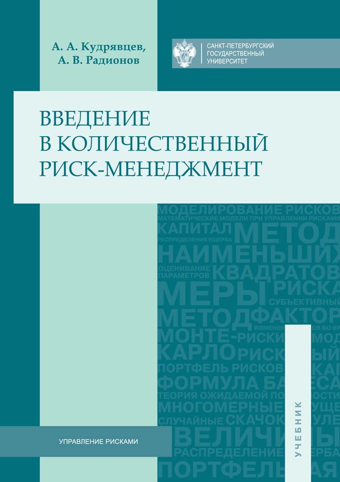 Андрей Владимирович Радионов Введение в количественный риск-менеджмент