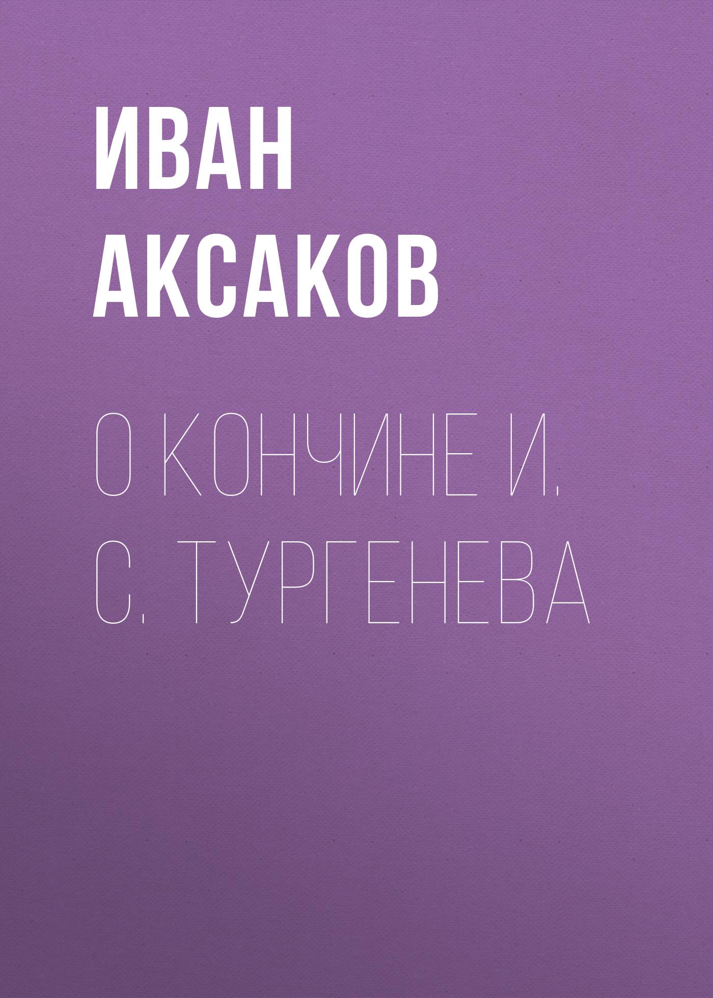 Иван Аксаков О кончине И.С.Тургенева иван аксаков современное состояние и задачи христианства