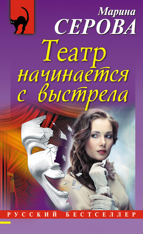 Марина Серова Театр начинается с выстрела марина куликова в пламени амбиций isbn 9785449025616