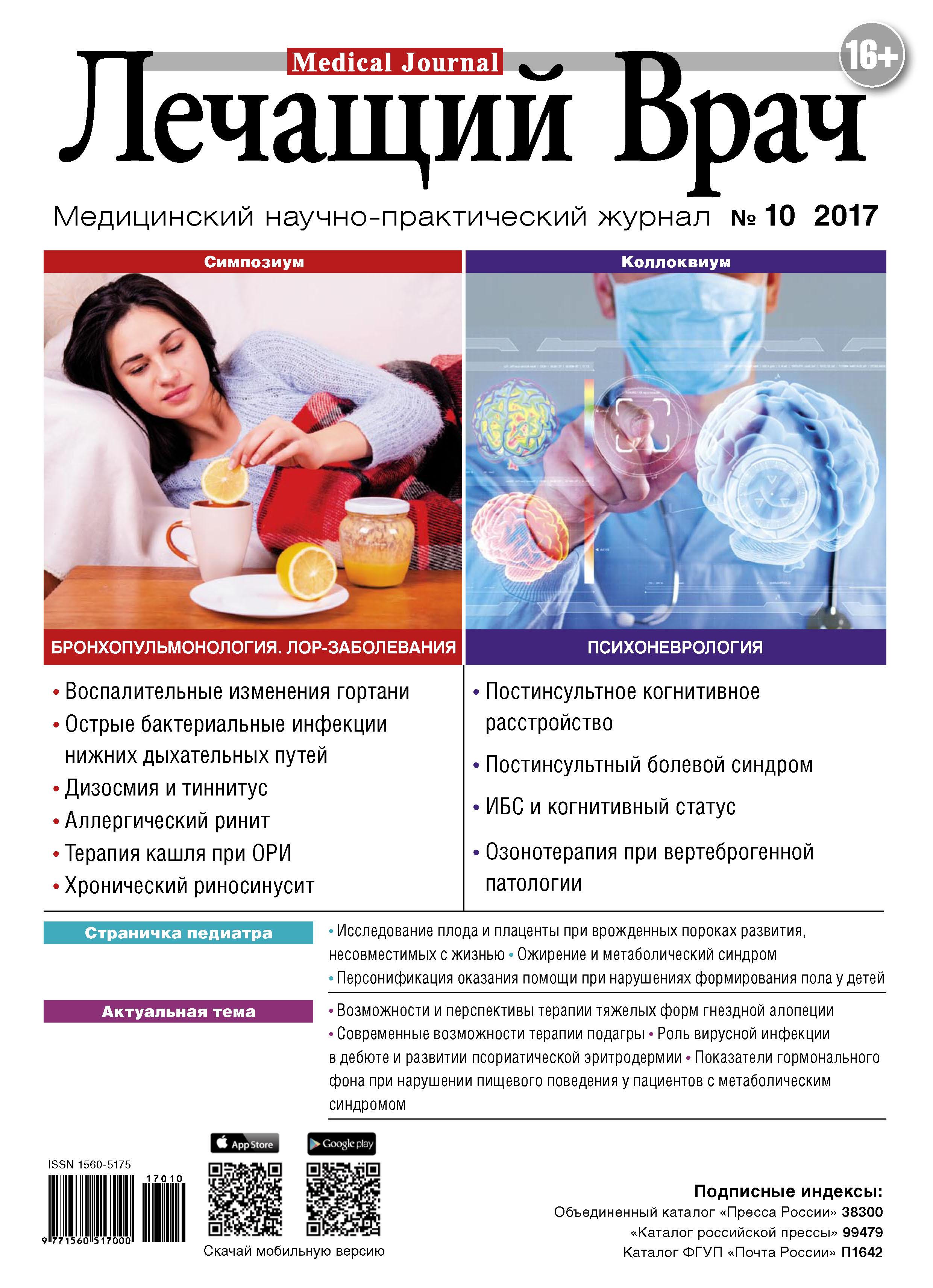 Открытые системы Журнал «Лечащий Врач» №10/2017