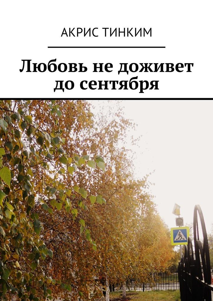 Акрис ТинКим Любовь недоживет досентября сябитова роза раифовна как найти свою любовь советы первой свахи россии