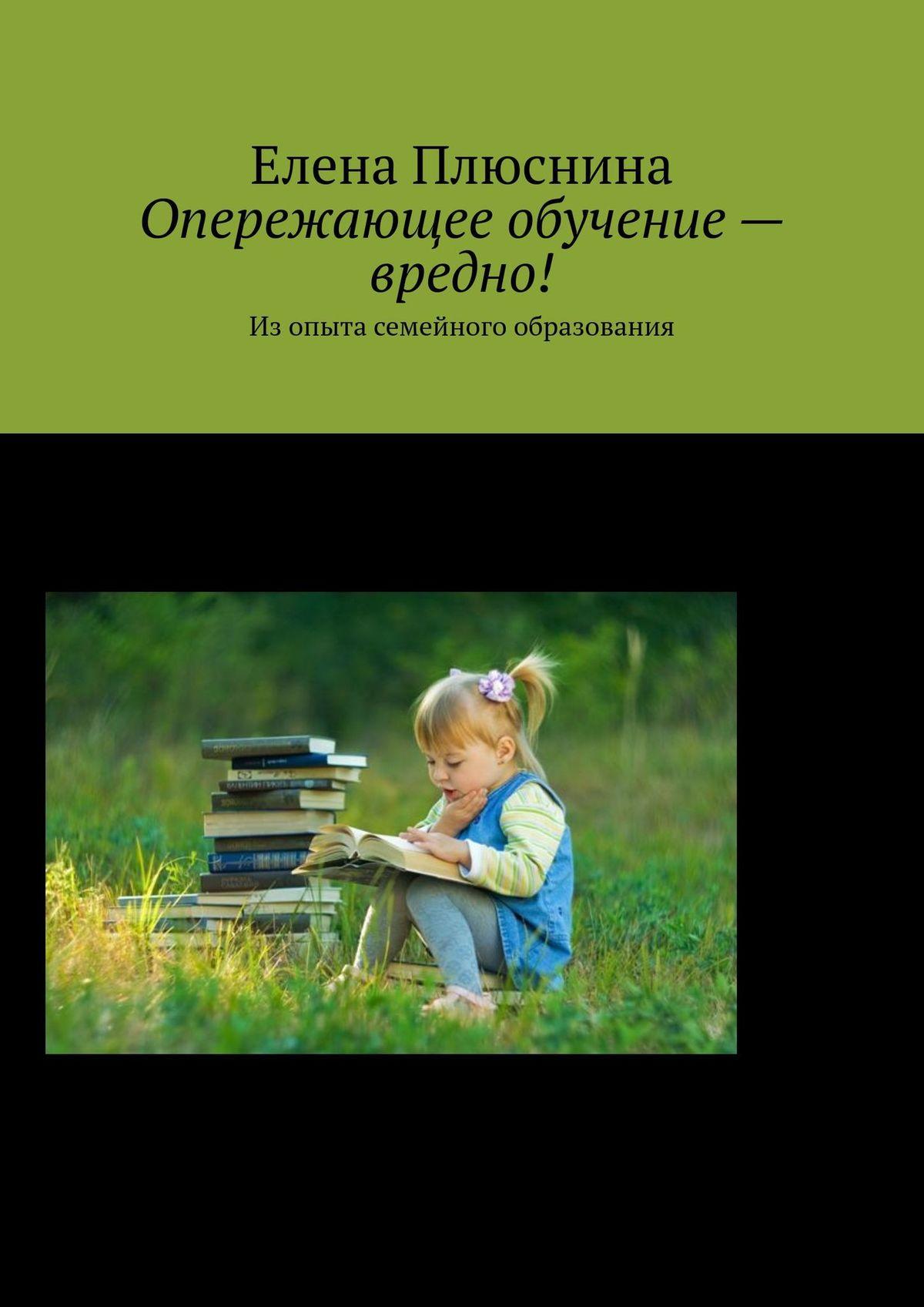 Елена Плюснина Разное одетях цена и фото