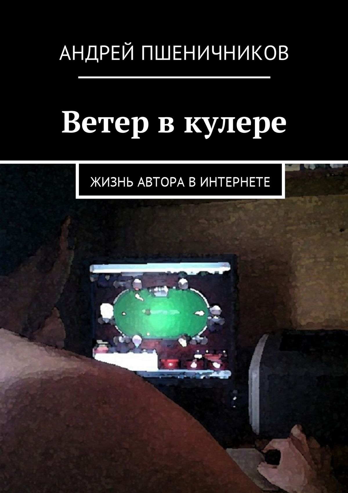 Андрей Пшеничников Ветер в кулере. Жизнь автора в Интернете