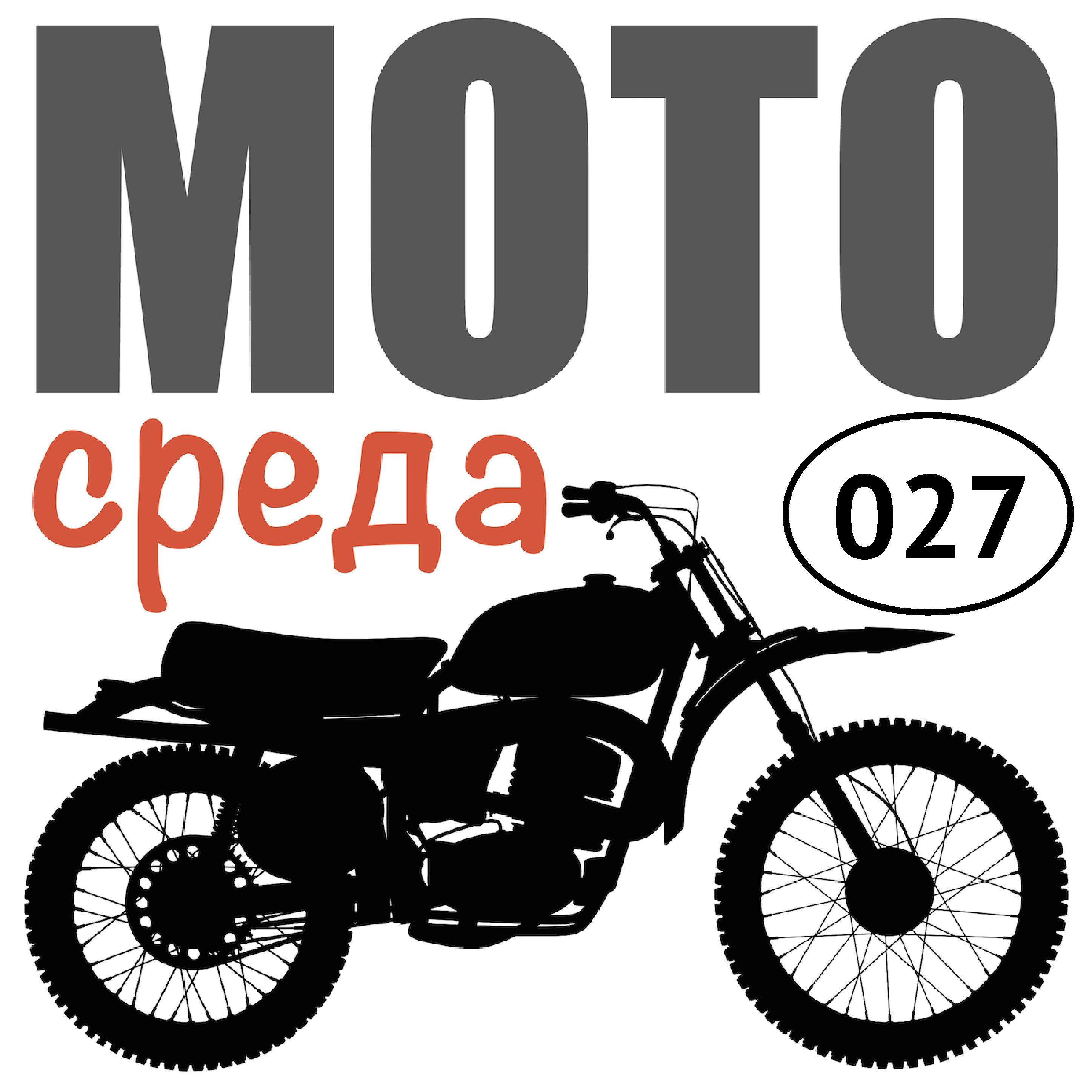 Олег Капкаев Безопасное движение мотоцикла по трассе