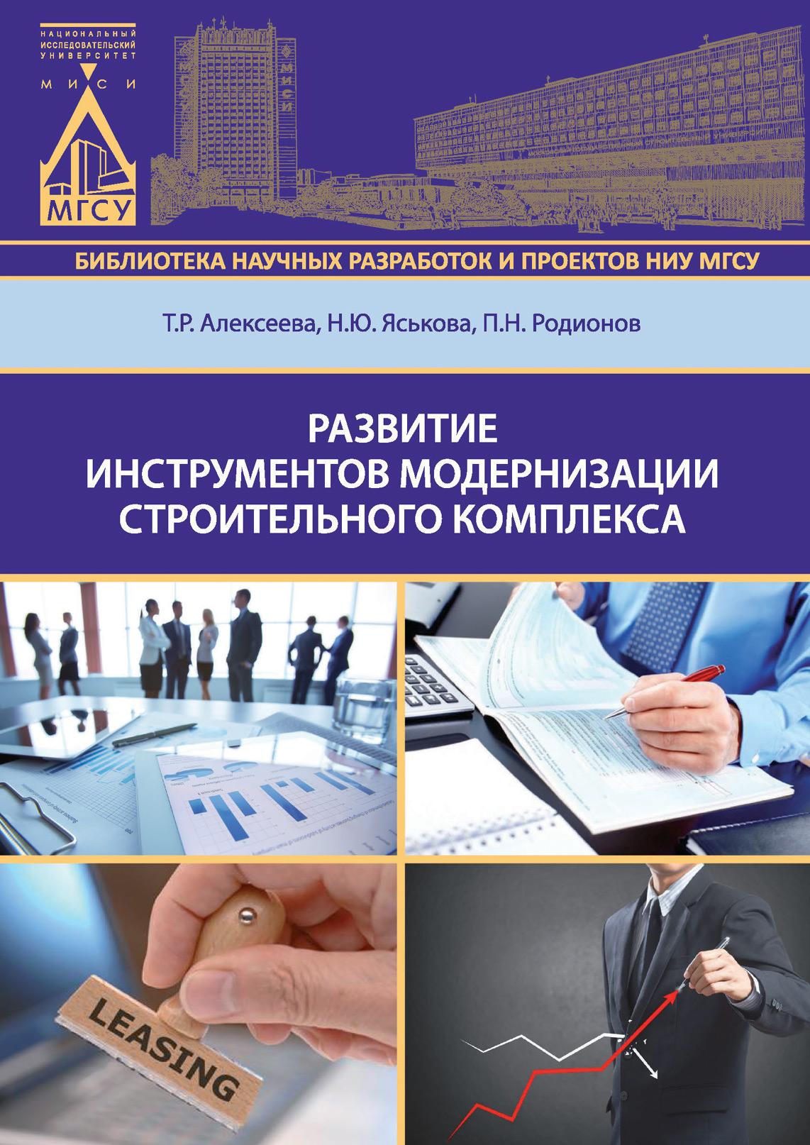 Т. Р. Алексеева Развитие инструментов модернизации строительного комплекса
